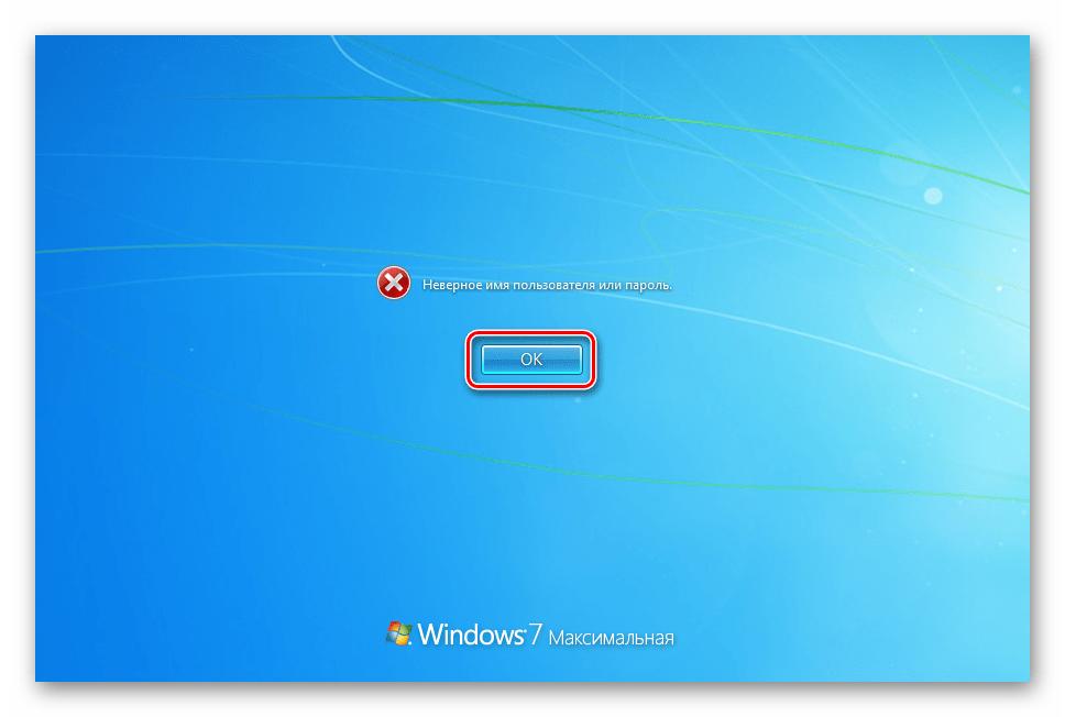 Babala upang magpasok ng hindi tamang password sa lock screen sa Windows 7