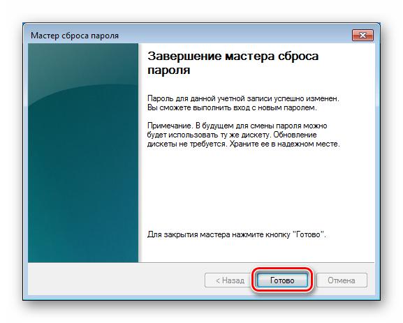 Windows 7'de Yardımcı Program Parola Sıfırlama Sihirbazı Tamamlama
