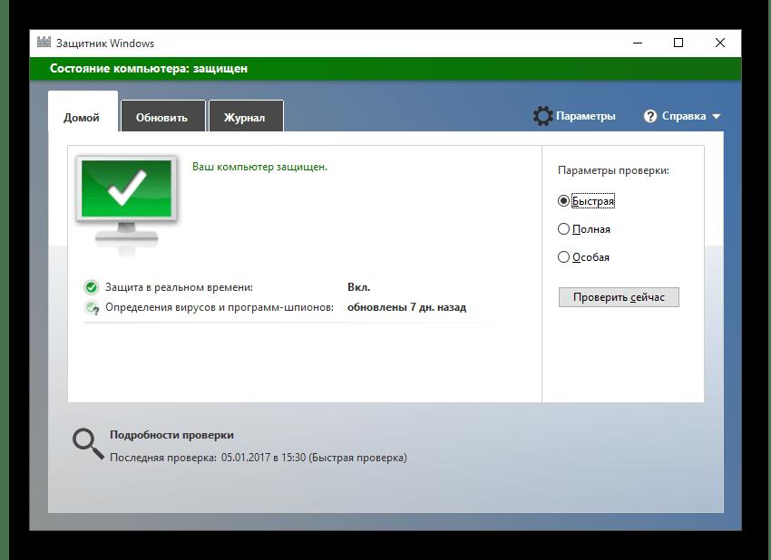 Glavnoe-menyu-vstroennogo-antivirusnogo-obespecheniya-Microsoft-Windows-Defender