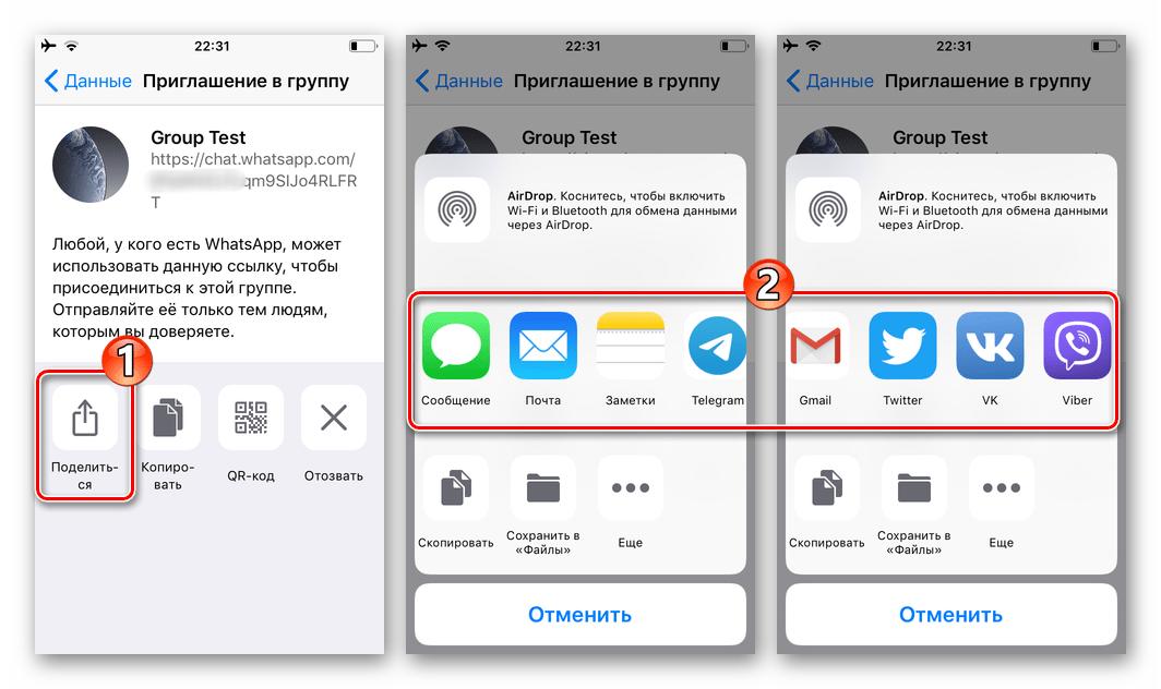 WhatsApp pour iOS Fonction Share Link Invitation à la discussion de groupe via n'importe quel service Internet