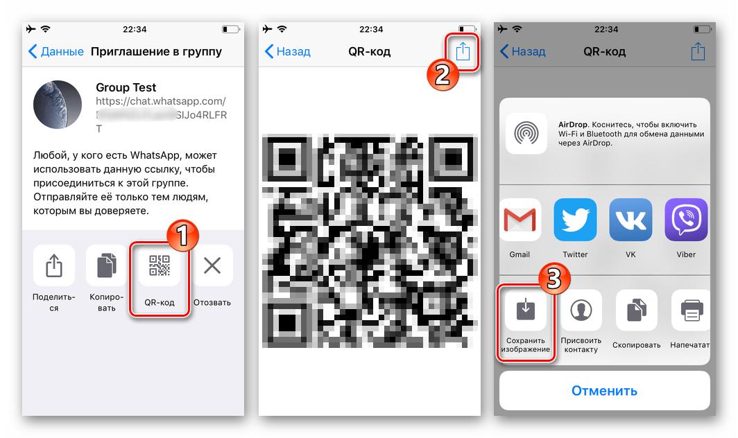 WhatsApp pour iOS Copie du code QR en référence à la connexion de groupe