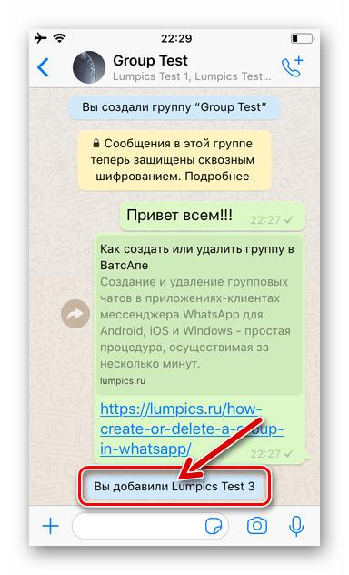 WhatsApp pour iPhone ajout d'un nouveau membre dans le chat de groupe terminé
