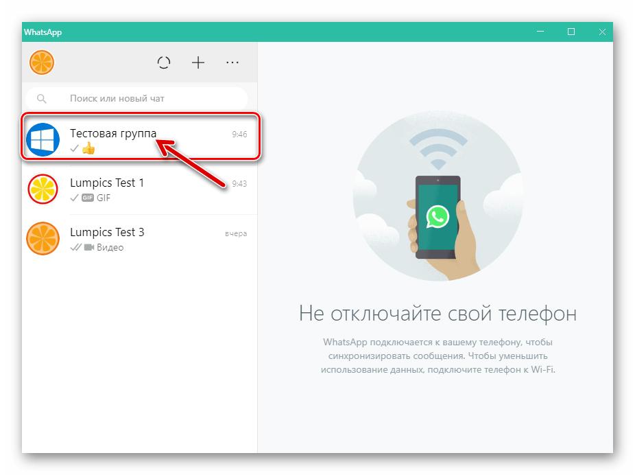 WhatsApp pour le lancement de PC du messager, transition vers un groupe où vous devez ajouter un membre