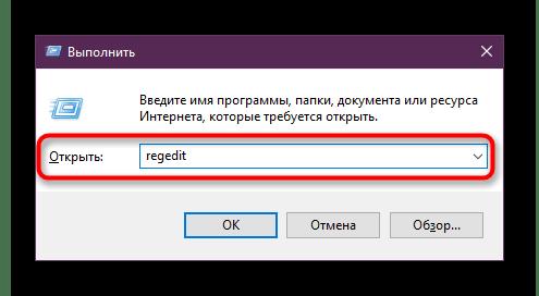 Vai all'Editor del Registro di sistema per la ricerca e la rimozione dei file residui di BlueStacks in Windows