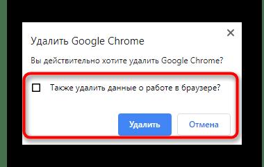 Windows-тағы Google Chrome шолғышының жойылуы
