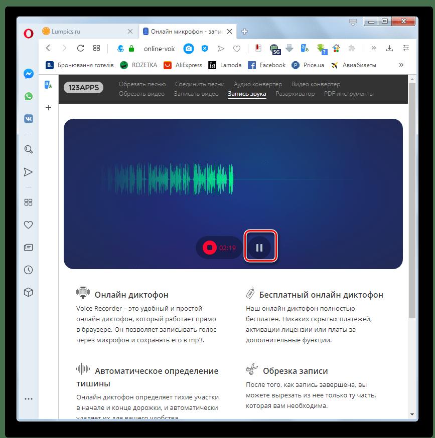 Suspender gravação de voz clicando no botão Pausa no serviço da Web do gravador de voz on-line no navegador de ópera