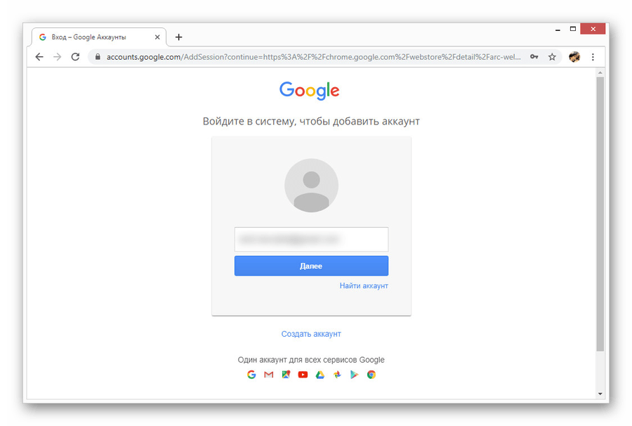 Процесс авторизации в Google Chrome на ПК