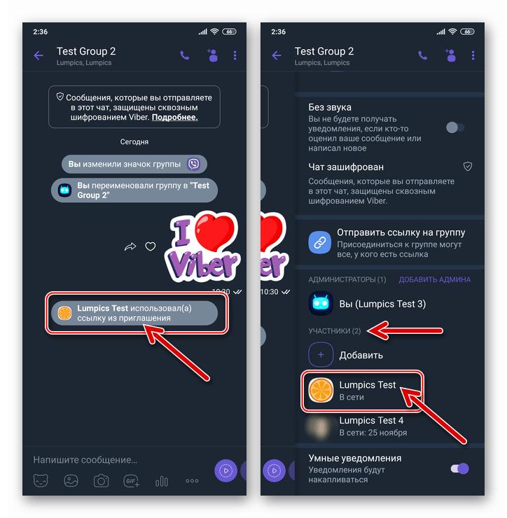 Viber pentru utilizatorul Android sa alăturat chat-ului de grup folosind un link de invitație