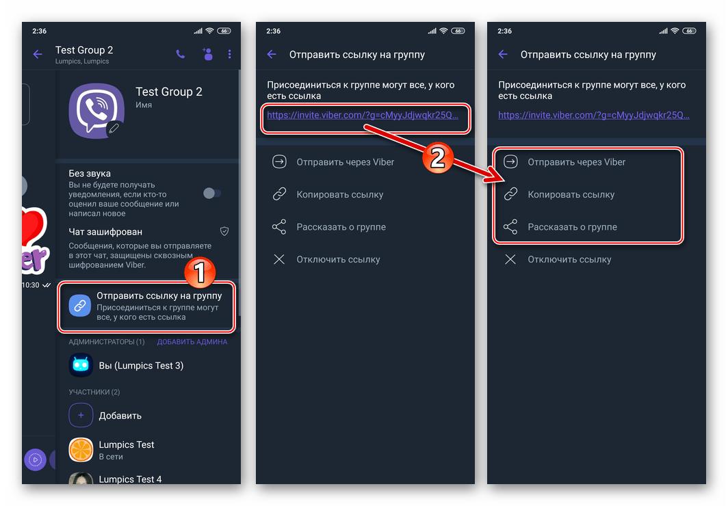Viber pentru elementul Android Puneți un link către meniul Parametrii de chat de grup