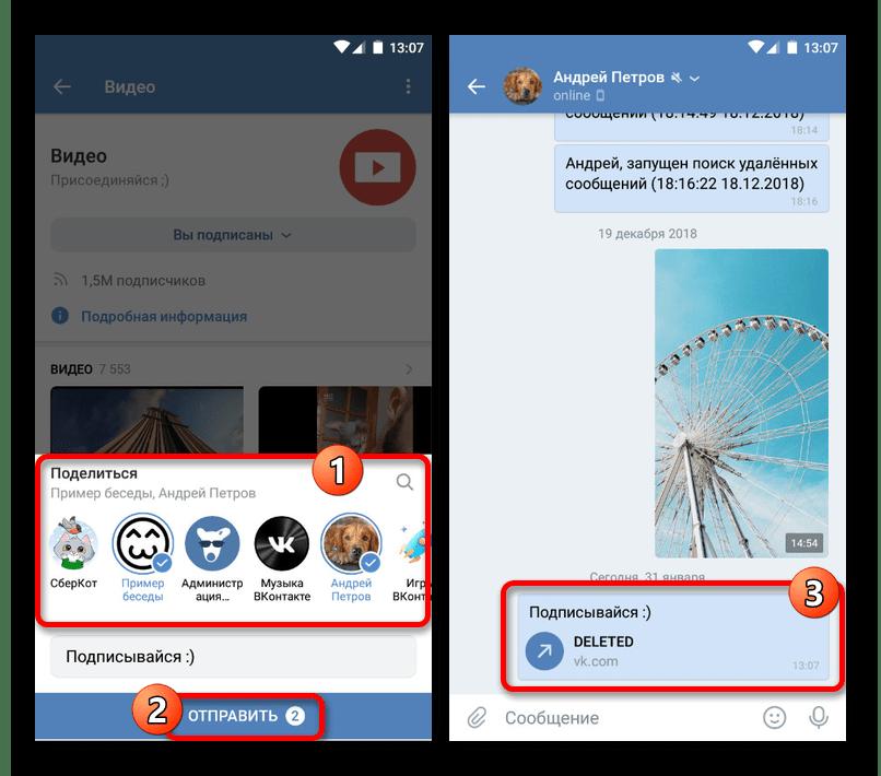 ВКонтакте қосымшасында халыққа көпшілікке арналған сілтемелер жіберу