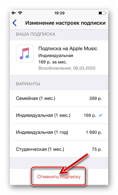 Az Apple App Store-ban törölje az előfizetést az Apple Music fiók beállításaiban