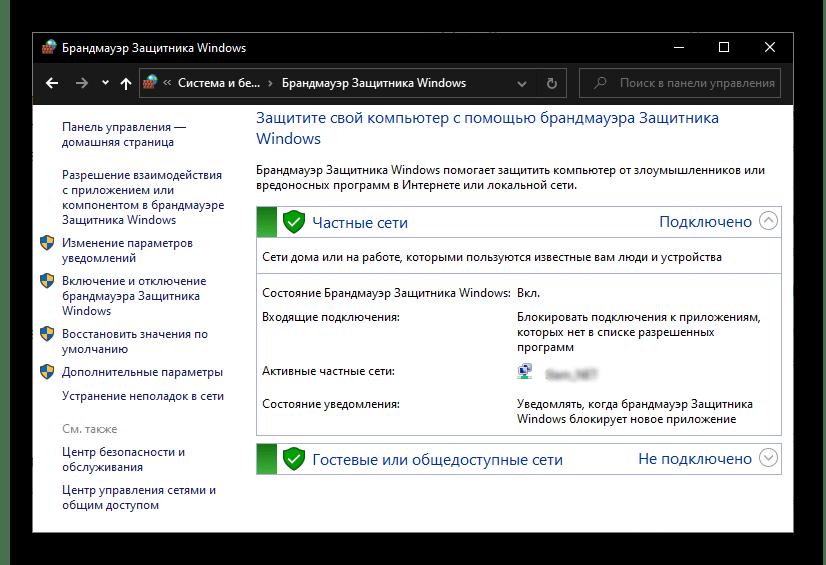 Windows 10-дағы қорғаушы интерфейсі