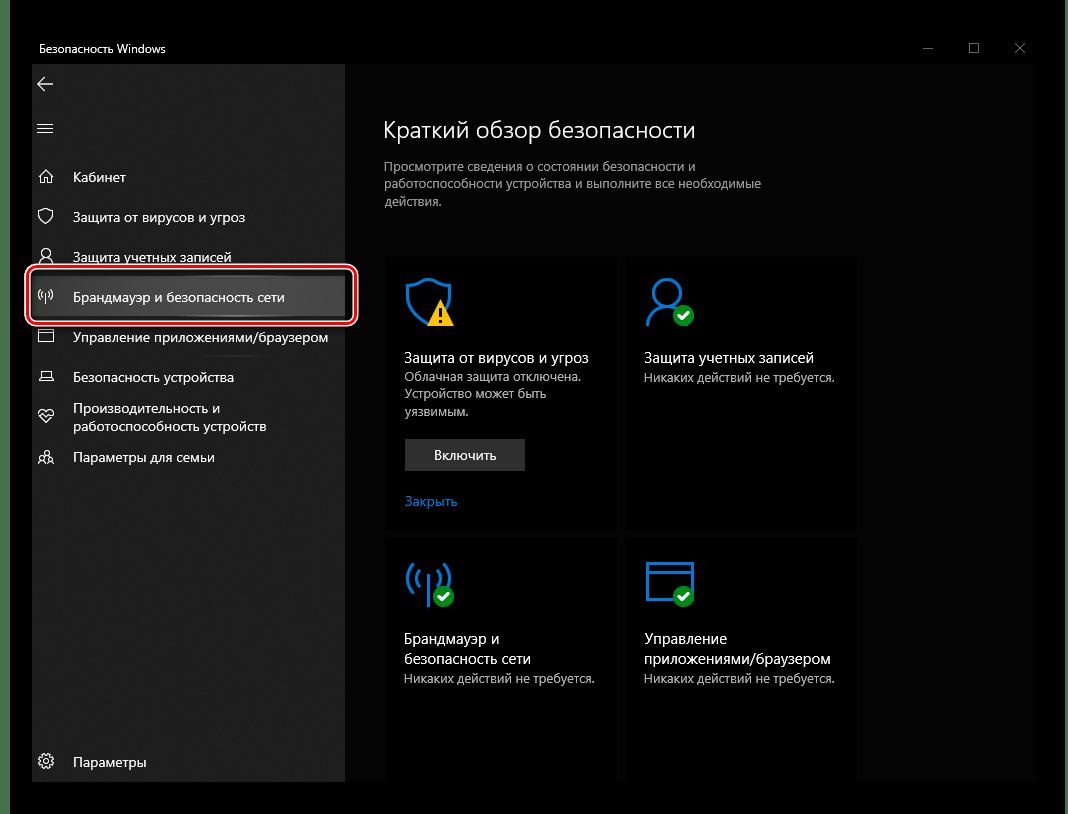 Windows 10 қорғаушылар интерфейсіндегі брандмауэр мен желілік қауіпсіздік бөліміне өтіңіз