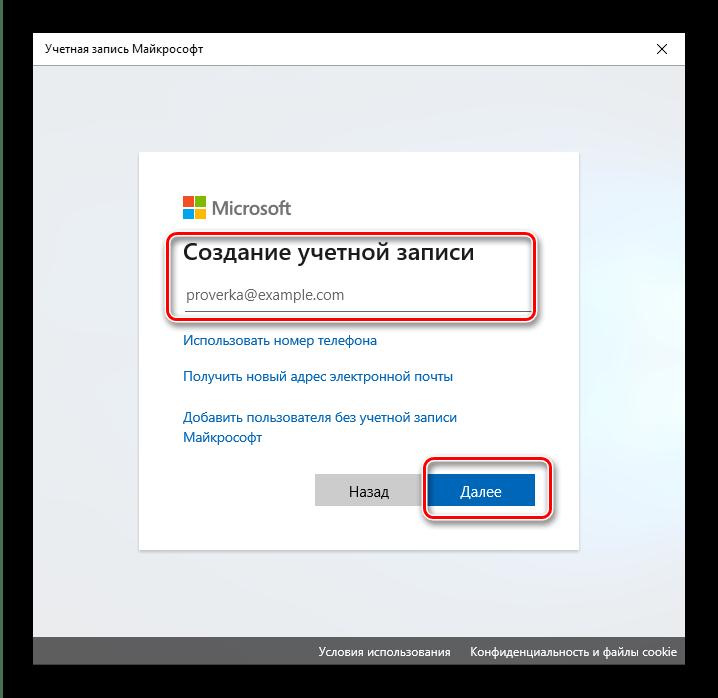 Begynn å legge til en Microsoft-konto i Windows 10