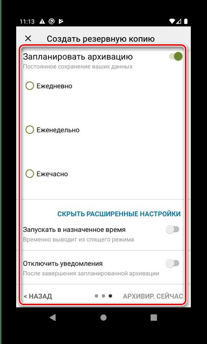 अपने कंप्यूटर पर एंड्रॉइड के साथ एसएमएस को बचाने के लिए एसएमएस बैकअप में फोन की मेमोरी में सहेजने के लिए संग्रहीत करना