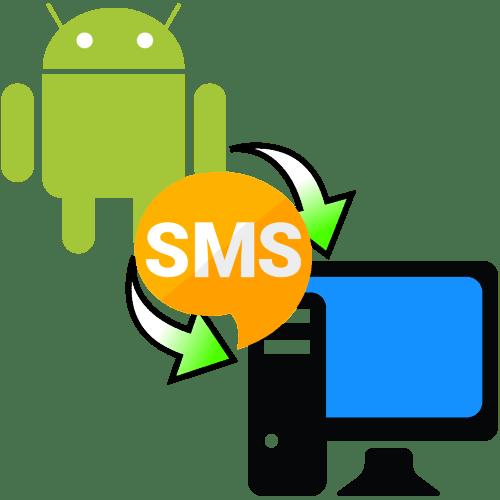 Android-тен компьютерге SMS қалай сақтауға болады