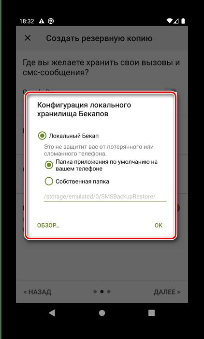 सेटिंग्स फ़ोल्डर मेमोरी एसएमएस बैकअप में सहेजें और कंप्यूटर पर एंड्रॉइड के साथ एसएमएस को बचाने के लिए पुनर्स्थापित करें
