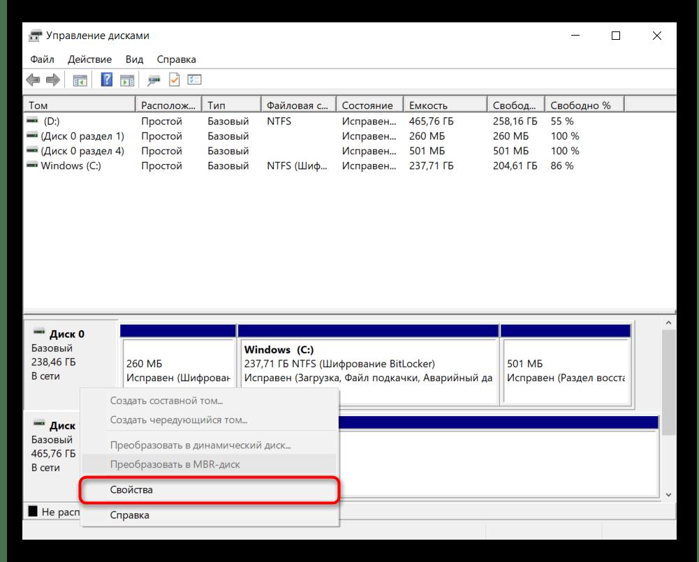Tingnan ang mga kasalukuyang estilo ng mga partisyon ng disk sa pamamagitan ng mga katangian ng aparato sa kontrol ng drive