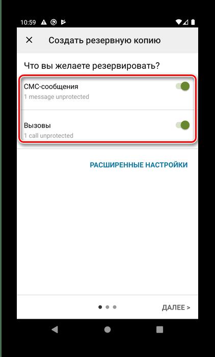 Android-пен SMS-пен SMS-ті сақтық көшірме жасау және қалпына келтіруді таңдау