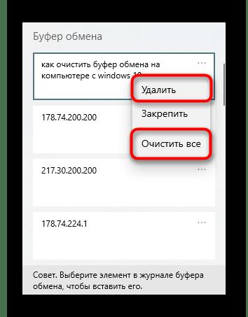 Windows 10 жүйесінде айырбастың буфера журналын селективті немесе толық тазалау