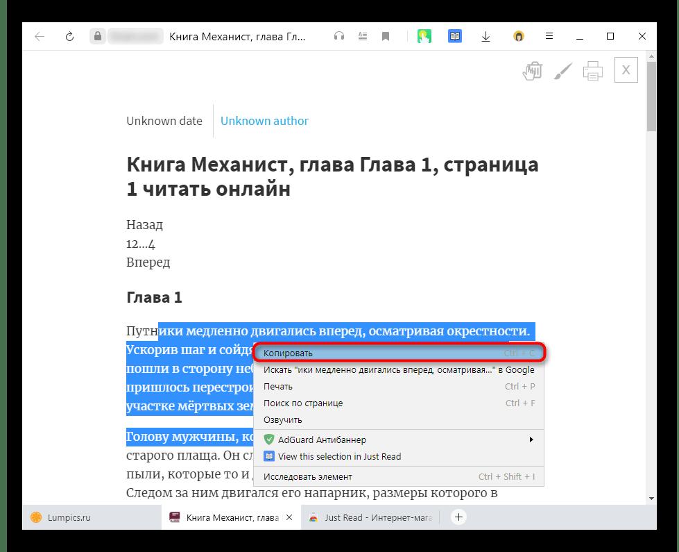 Copia del testo da un sito sicuro dopo il passaggio alla lettura dell'estensione