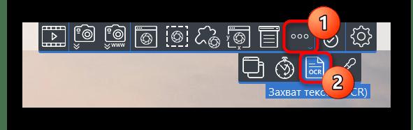 Selezione di strumenti di riconoscimento del testo tramite OCR in Ashampoo Snap