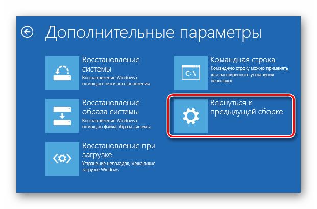 Windows 10 амалдық жүйесінің алдыңғы жиналысқа қайта оралу функциясы