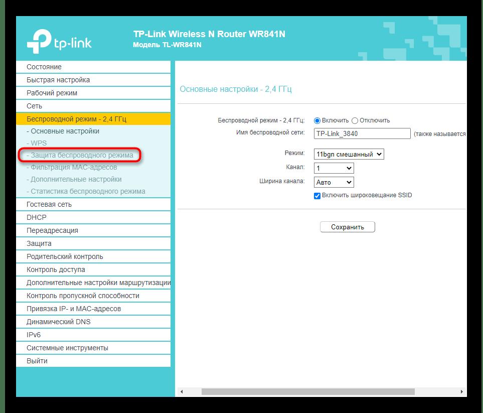 Веб-интерфейс арқылы маршрутизатордың сымсыз желісінің қауіпсіздік бөліміне ауысу