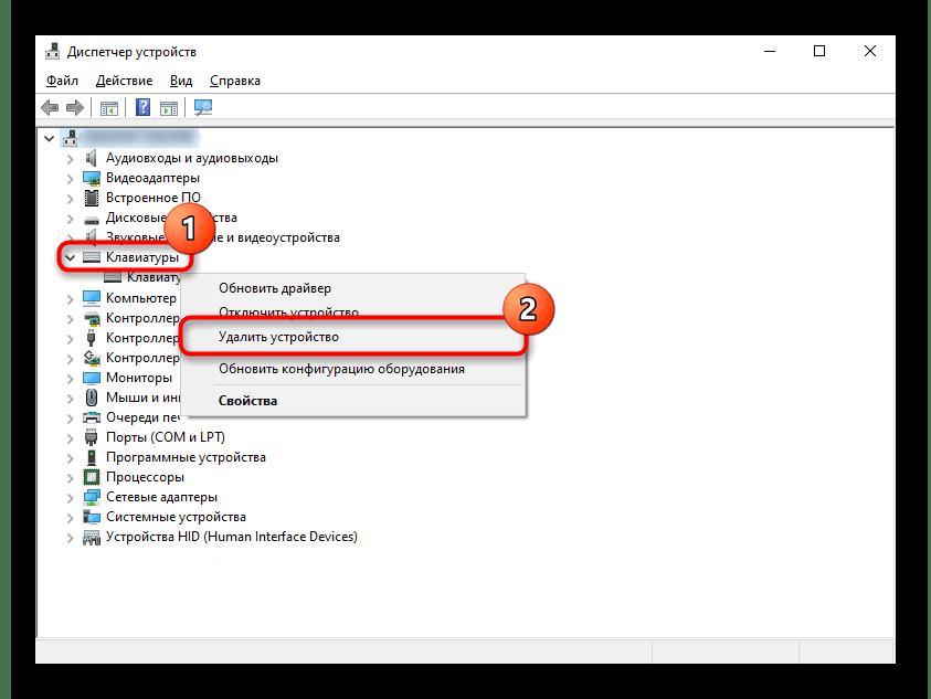 Radera tangentbordsdrivrutinen från enhetshanteraren när du letar efter orsakerna till icke-fungerande nycklar på tangentbordet