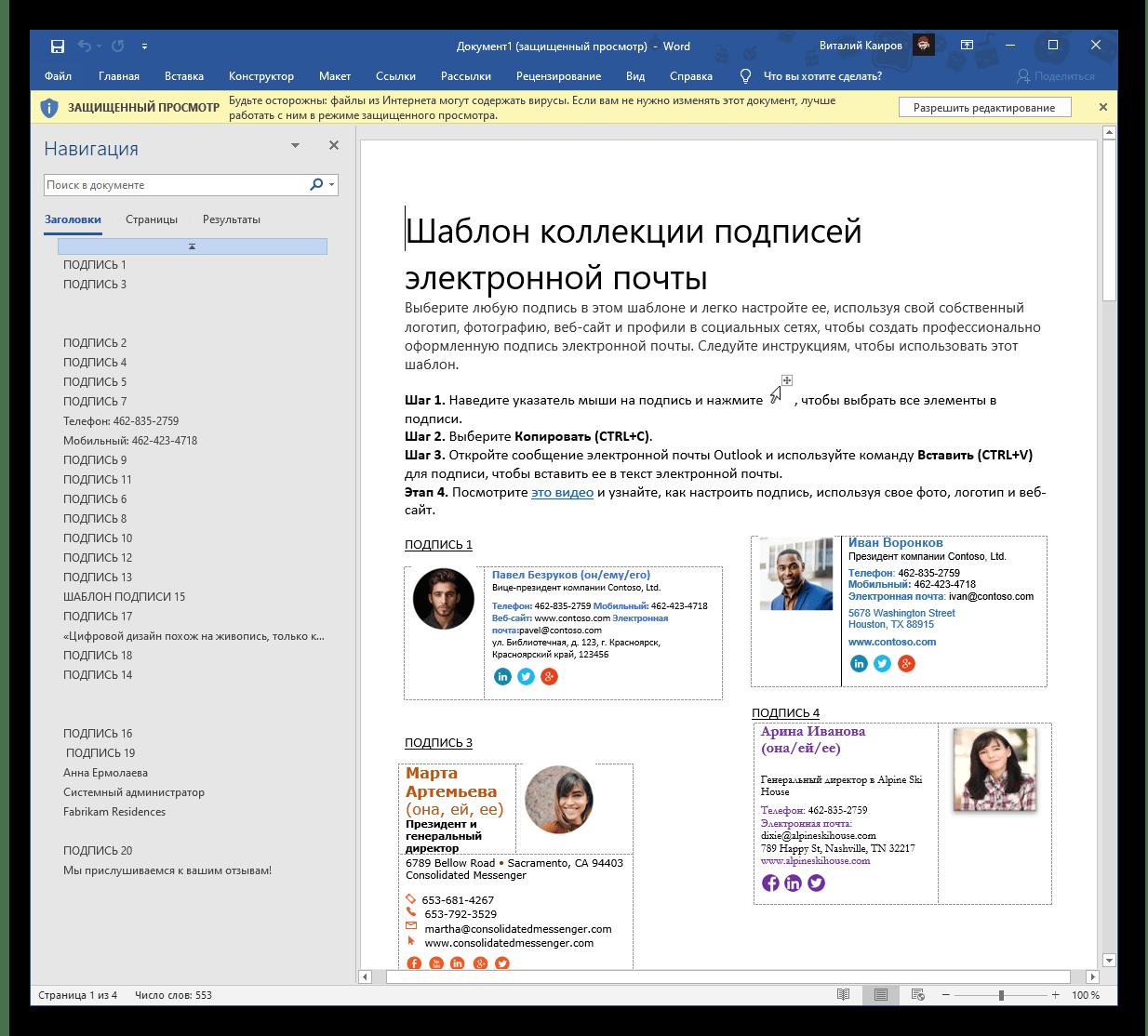 Microsoft Outlook үшін электрондық пошта қолтаңбасы жинағы бар файл Word бағдарламасында ашық