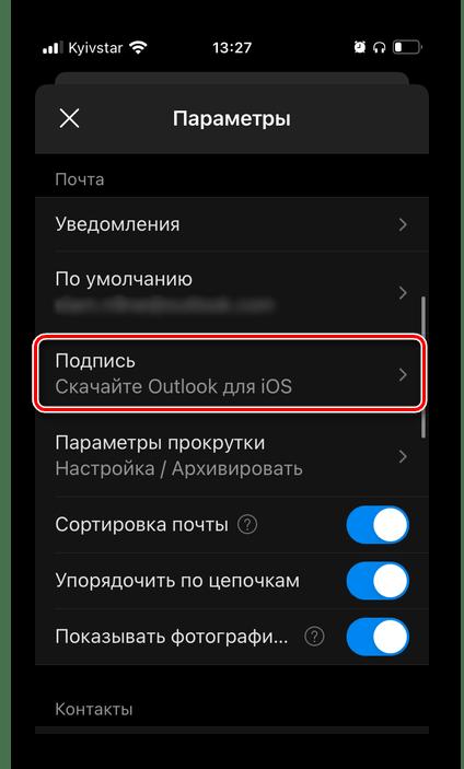 IPhone және Android-де Microsoft Outlook Mobile қосымшасының параметрлерінде ашық бөлімнің қолтаңбасы