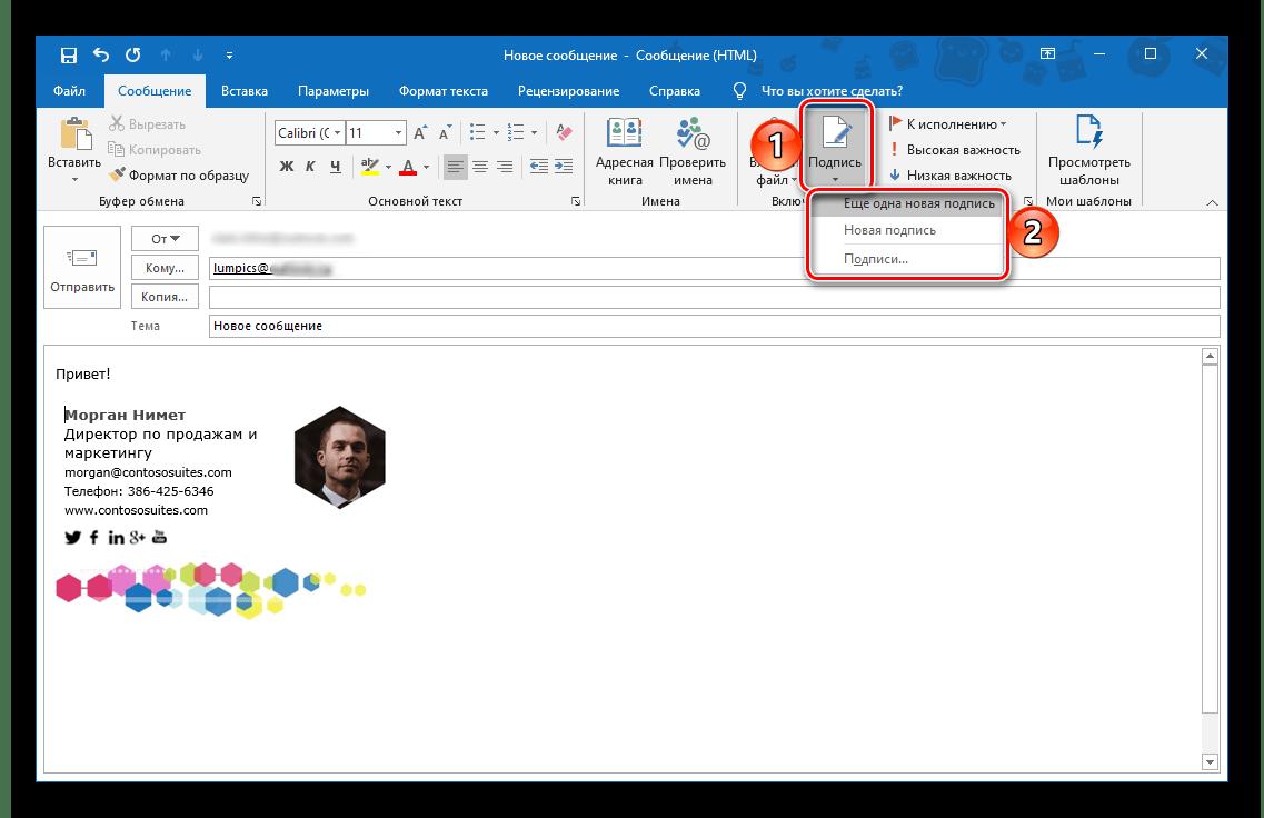 Компьютерге арналған Microsoft Outlook бағдарламасындағы хабарлама үшін қолтаңба шаблондары арасында ауысу