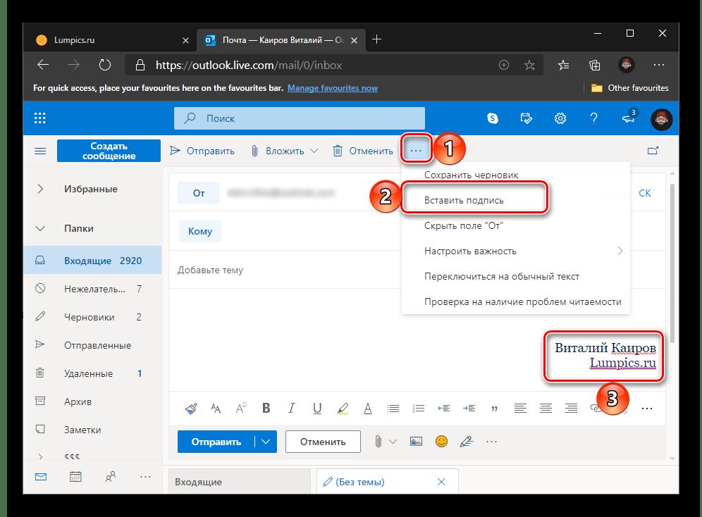 Компьютердегі браузердегі Microsoft Outlook веб-сайтындағы әріптесіндегі өз қолтаңбасының тәуелсіз индосы
