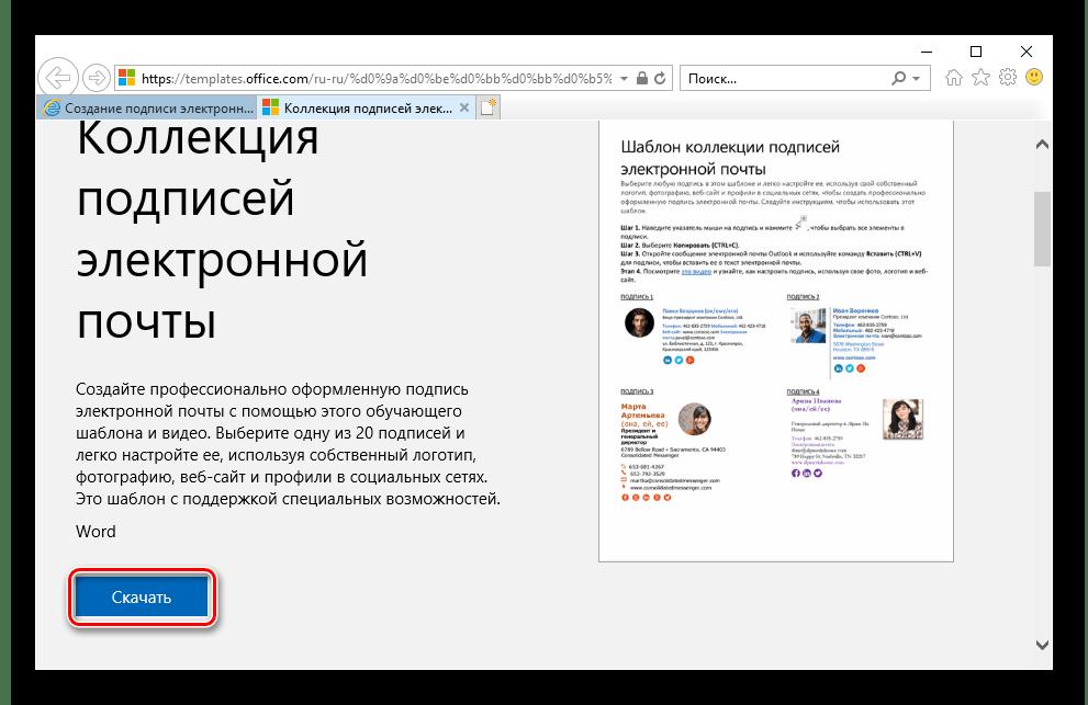 Microsoft Outlook үшін электрондық пошта қолтаңбасының коллекциясын шолғыш веб-сайтында жүктеңіз