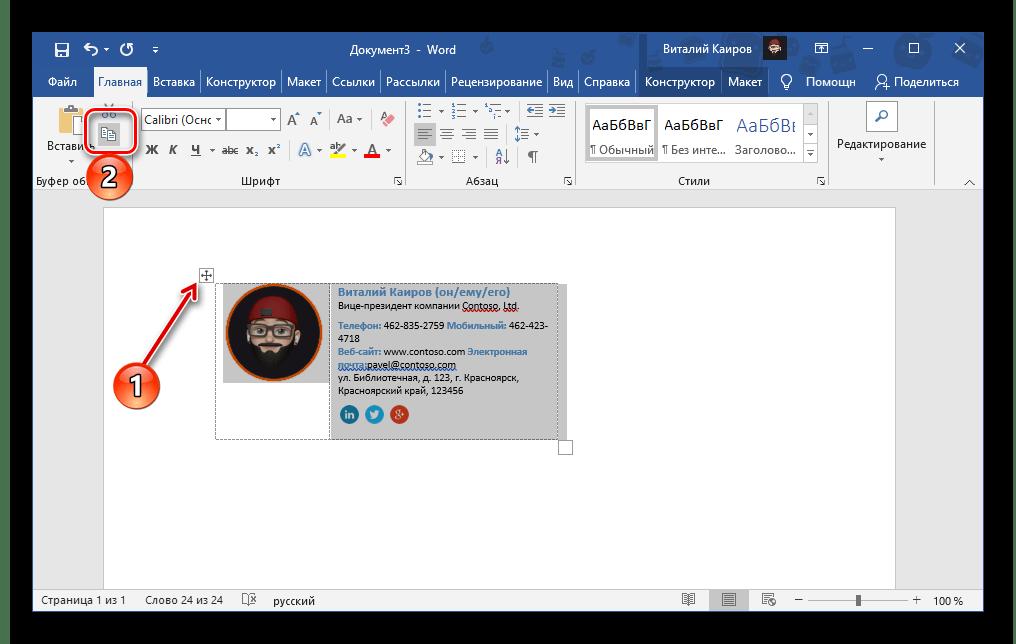 ДК үшін Microsoft Outlook бағдарламасындағы қолтаңба ретінде пайдалану үшін визит карточкасын көшіріңіз