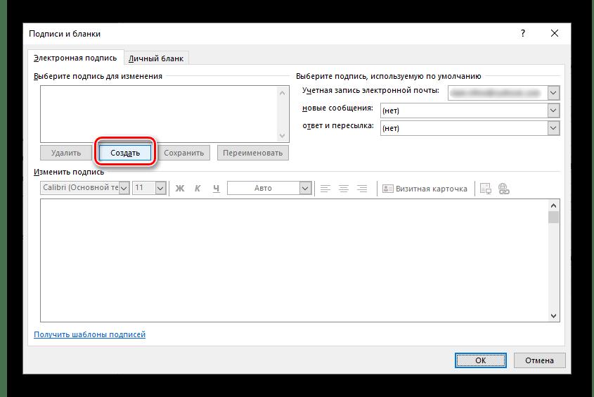 ДК үшін Microsoft Outlook бағдарламасында жаңа қолтаңба жасаңыз