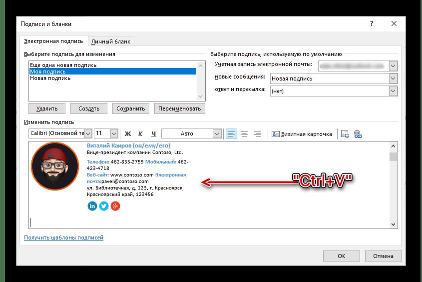 Жеке визиткаңызды компьютерге арналған Microsoft Outlook бағдарламасында қолтаңба ретінде енгізу