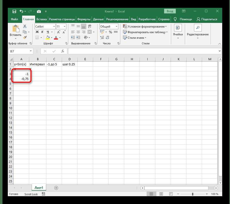 Y = SIN (x) функциясын құру кезінде x үшін бірінші мәндерді қосу Excel бағдарламасында