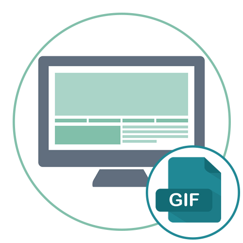 How to insert gif in gif