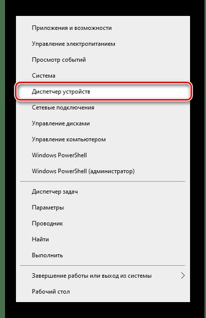 Запуск Диспетчера устройств через альтернативный Пуск в Windows 8 и 10 на ноутбуке Acer