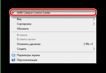 Kör AMD Catalyst Control Center för att eliminera utbyggnadsproblemet på en bärbar dator