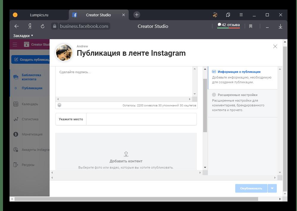 Возможность создания публикации в Instagram через Creator Studio на ПК