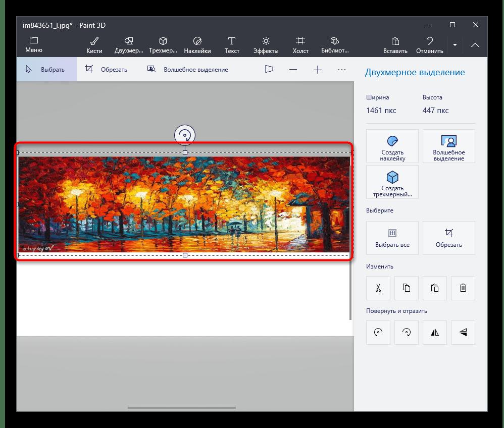 Использование инструмента Перемещение Paint 3D для объединения фотографий в одну