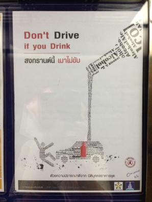 don't drive if you drink