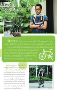 ride-bike_01