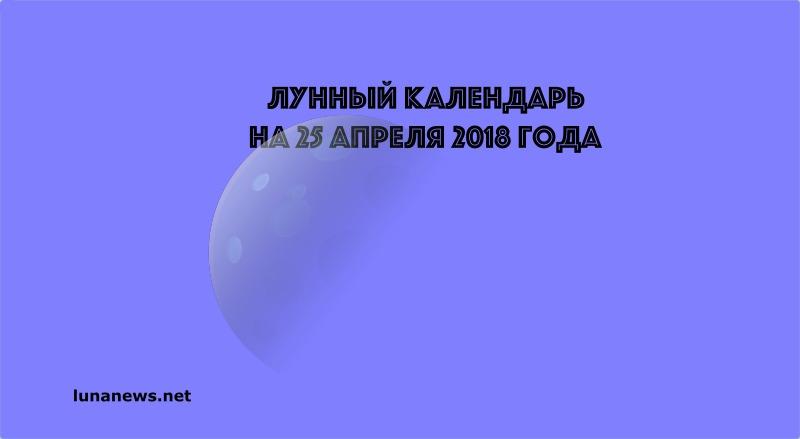 Лунный календарь на 25 апреля 2018 года