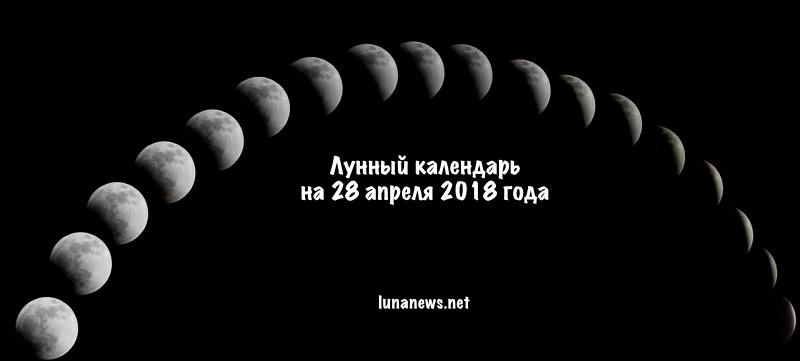 Лунный календарь на 28 апреля 2018