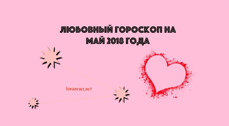 Любовный гороскоп на май 2018 года