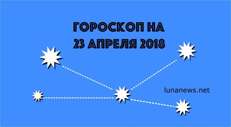 Гороскоп на сегодня, 23 апреля 2018