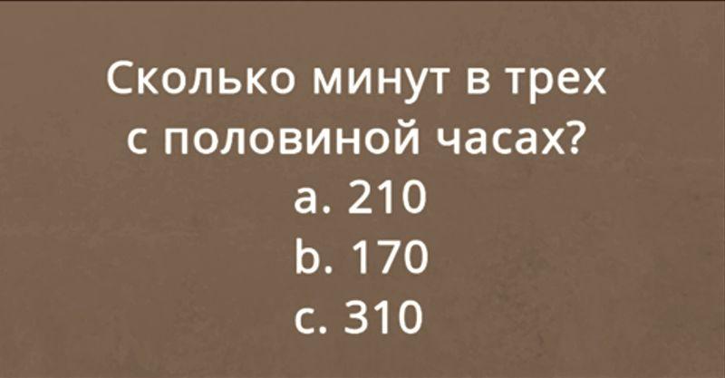 Крутой тест на математику
